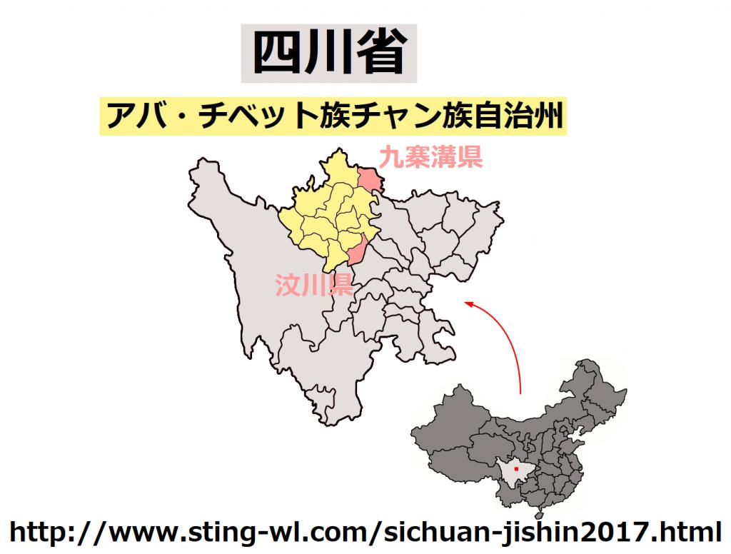 2008年四川大地震のあった汶川県と2017年九寨溝地震のあった九寨溝の震源地の場所の比較地図