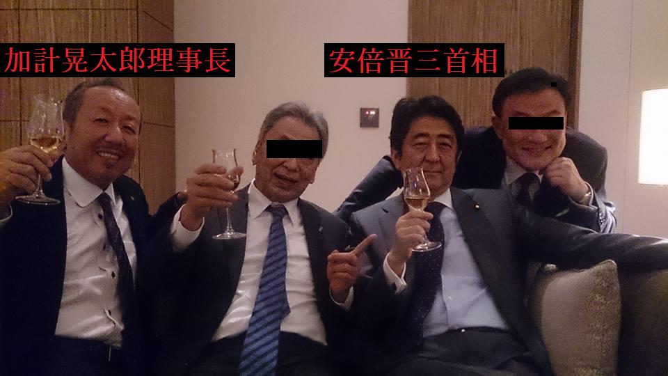 安倍晋三首相と加計晃太郎理事長