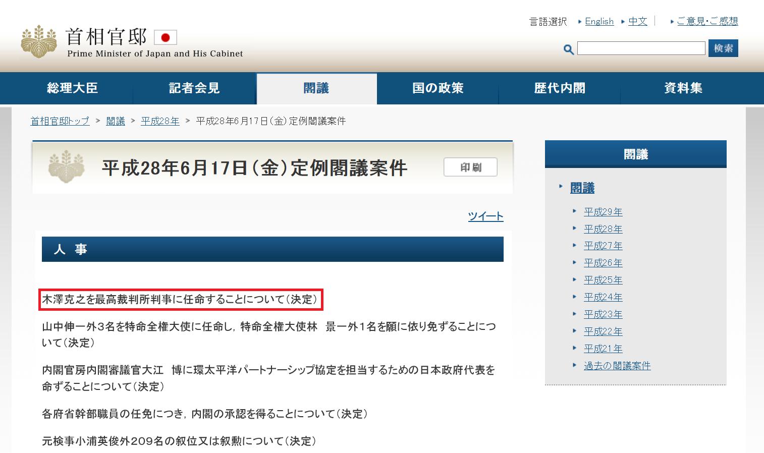 2016年6月17日に安倍晋三内閣が木澤克之弁護士を最高裁判所の判事…つまり裁判官に任命することを閣議決定