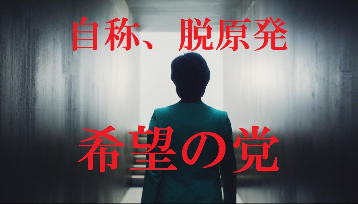 希望の党の小池百合子代表の後ろ姿