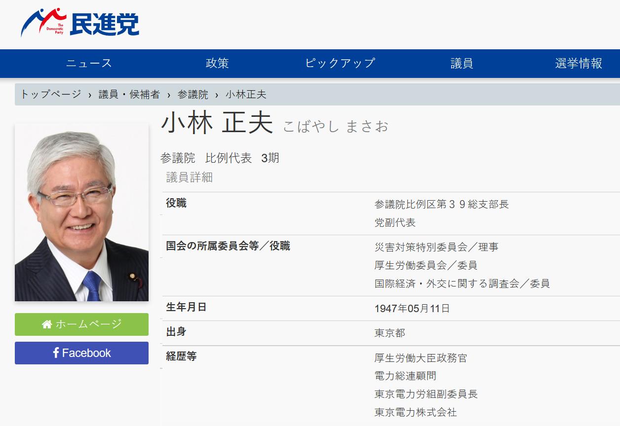 小林正夫は民進党の副代表