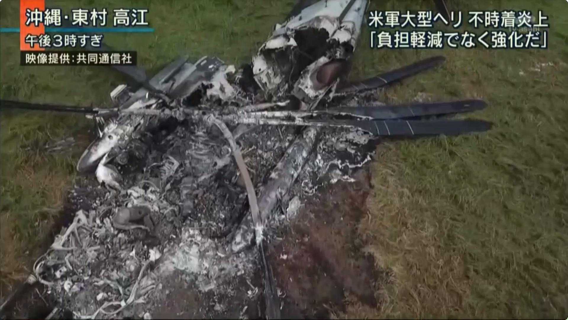 大型輸送ヘリコプター「CH53」の炎上事故の画像