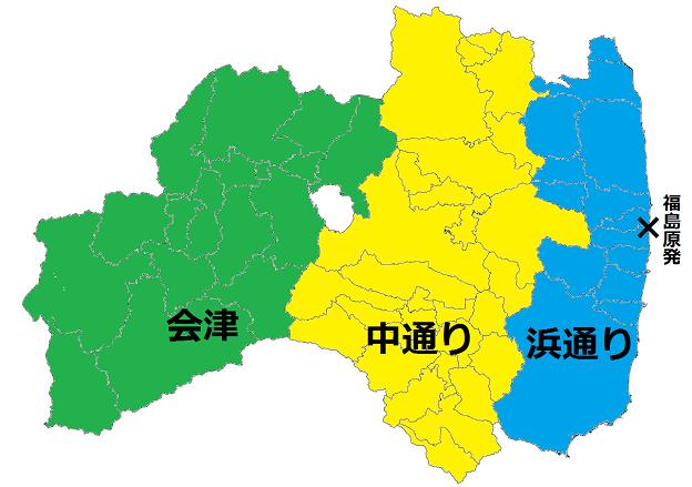 福島県は中通り地方、浜通り地方、会津地方の3地方からなる