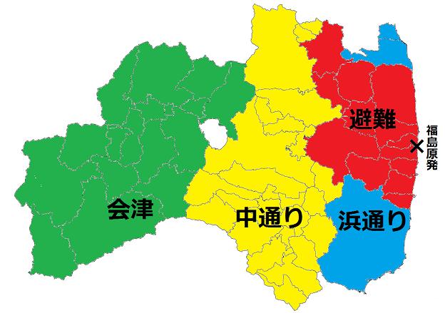 福島県の中通り、浜通り、会津地方と避難区域