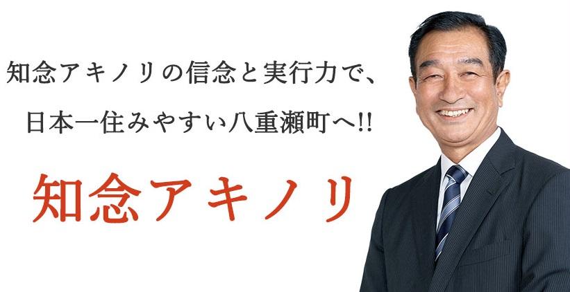 八重瀬町長選挙に立候補した知念アキノリ
