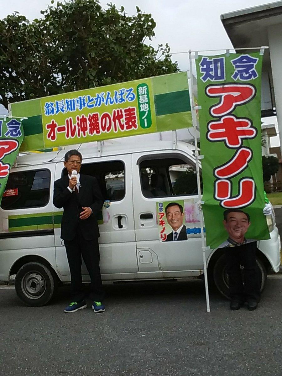 南城市長の瑞慶覧長敏さんが知念アキノリ候補の応援で八重瀬町入り