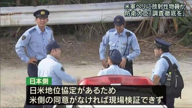 アメリカ軍によって事故現場への立ち位置を拒否された沖縄県警察