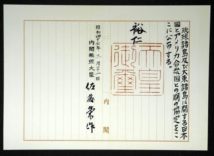沖縄返還協定と佐藤栄作首相の署名