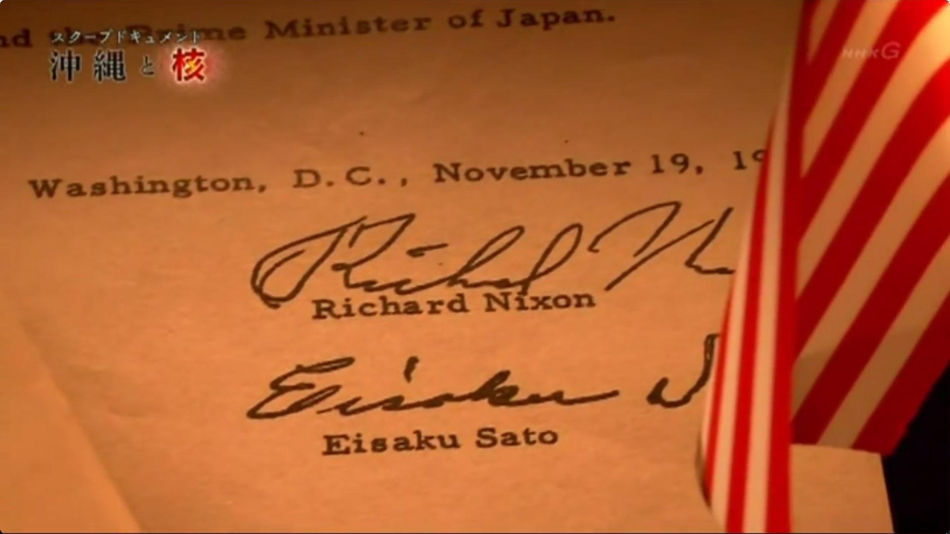 佐藤栄作首相とニクソン大統領と沖縄核密約の署名