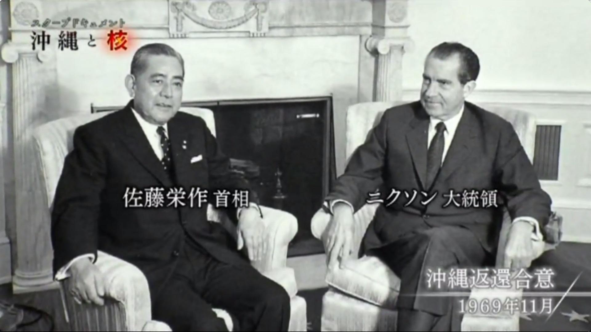 日本の佐藤栄作首相とアメリカのニクソン大統領と沖縄核密約