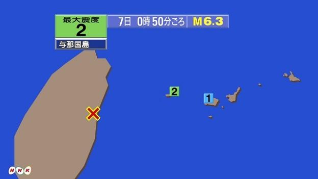 台湾東部の花蓮県の大地震の震源地の地図と場所