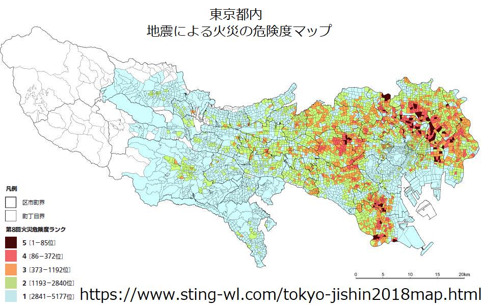 東京都内の地震による火災の危険度マップ