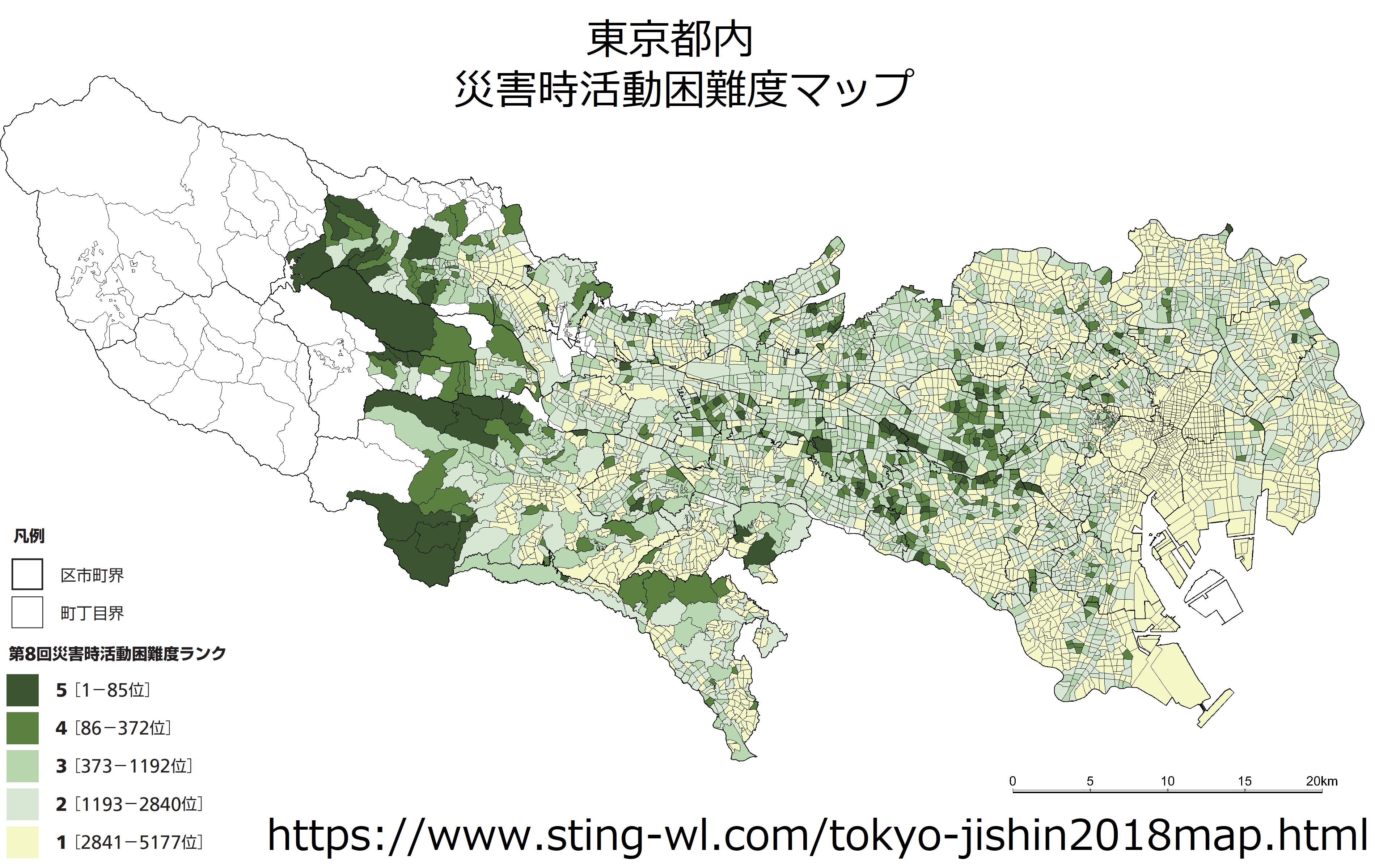 東京の災害時活動困難マップ