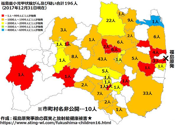 福島県子供の甲状腺がん市町村別地図2017年12月31日版