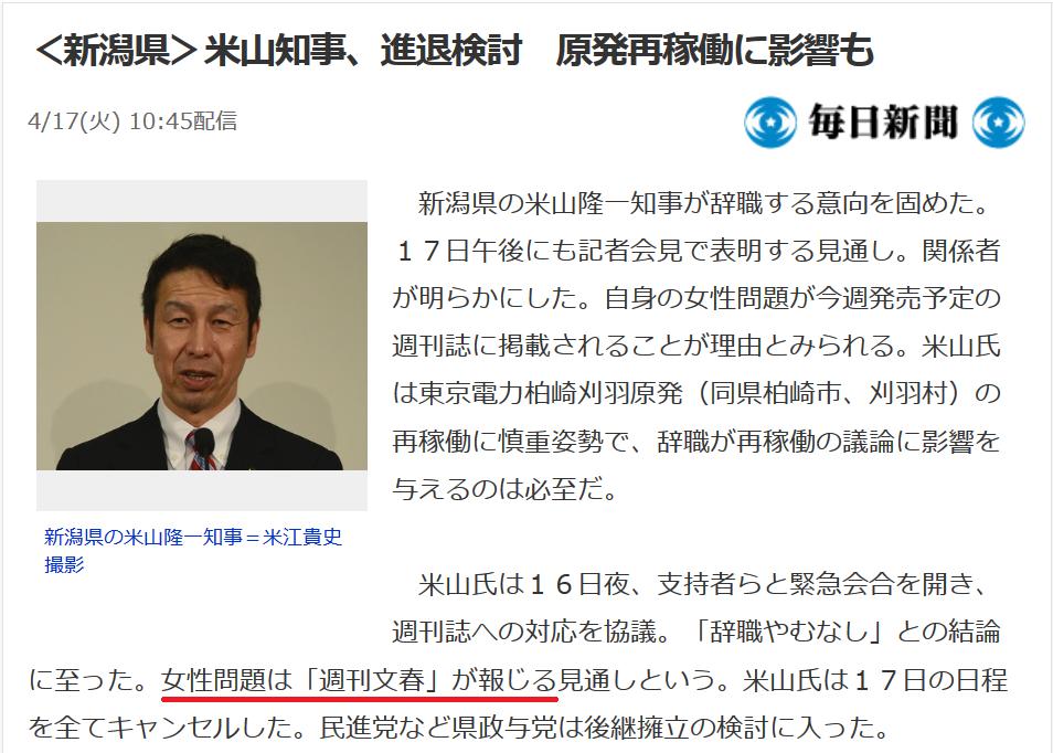 毎日新聞が米山隆一新潟県知事の女性問題が掲載されるのは『週刊文春』と報道