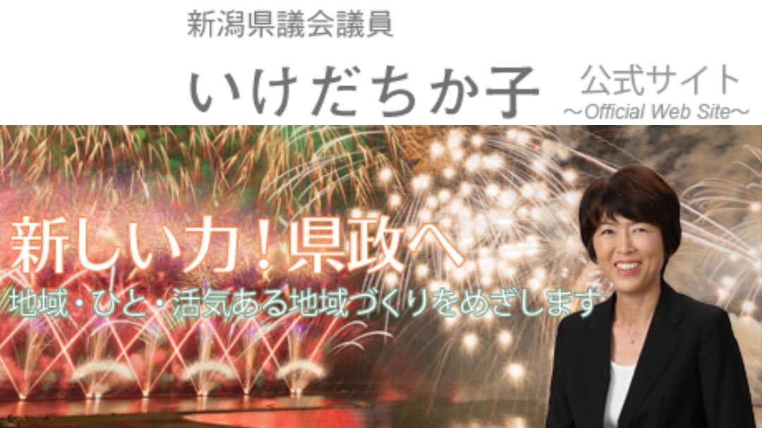 新潟県知事選挙2018に立候補する池田千賀子