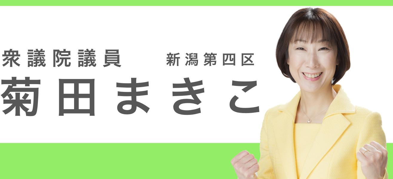 新潟県知事選挙2018で野党6党から立候補を打診された菊田真紀子