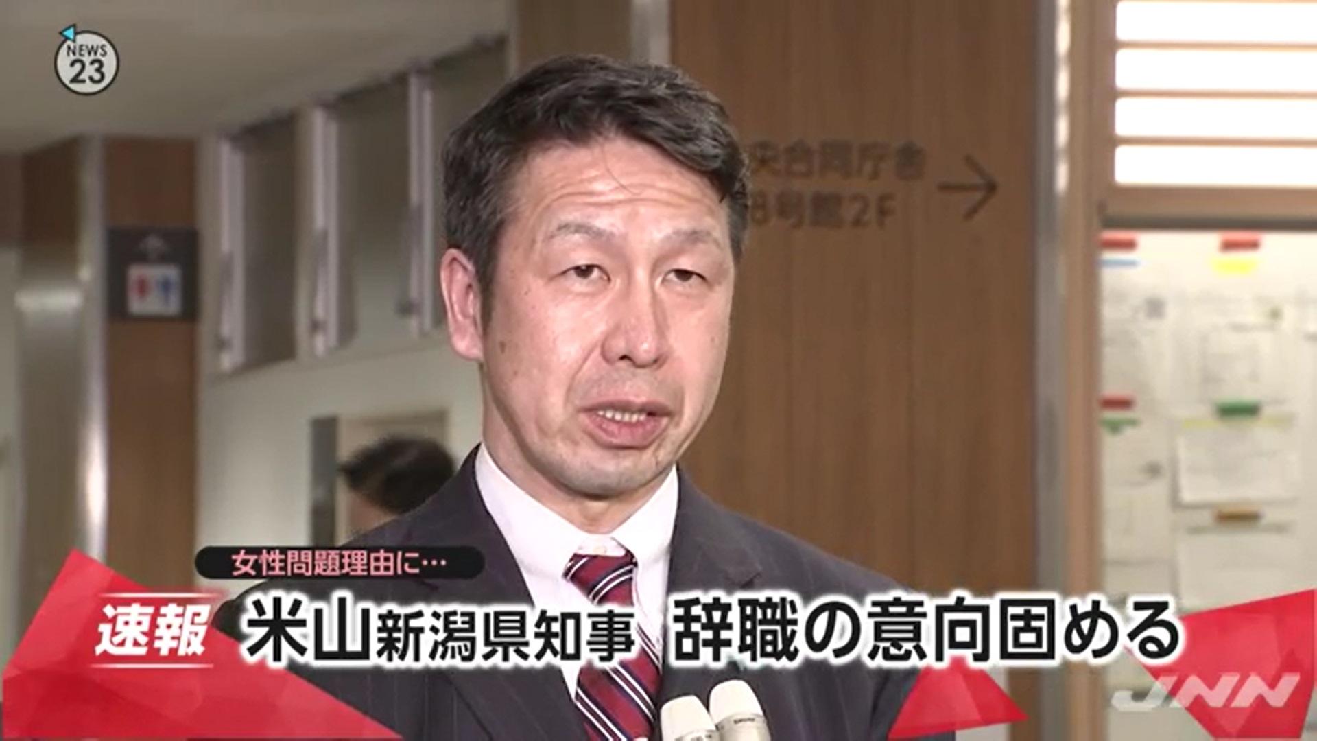 2018年4月16日にTBS(JNN)が新潟県の米山知事が辞職の意向と報道