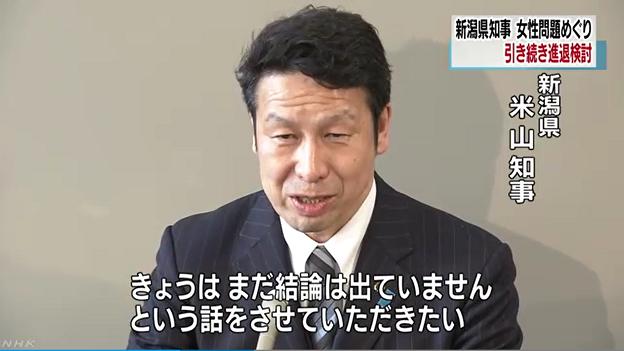 新潟県庁で臨時の記者会見をする米山隆一新潟県知事