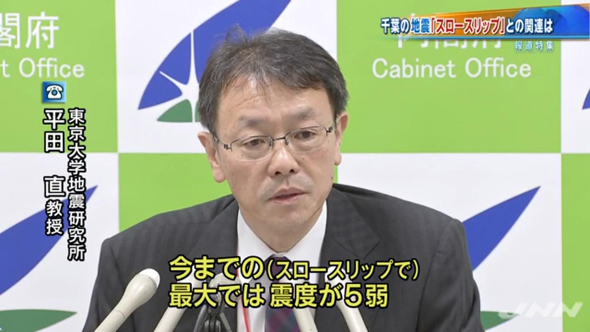 千葉県のスロースリップについて話す平田直委員長