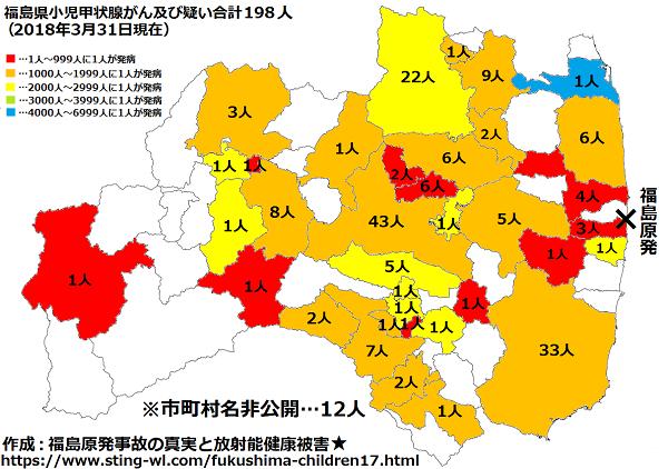 福島県子供の甲状腺がん市町村別地図2018年3月31日版