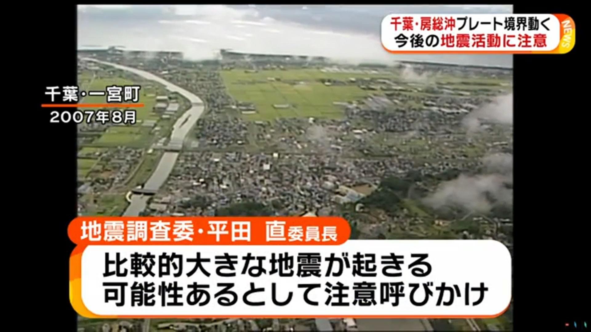 地震調査委員会の平田直委員長が千葉県房総半島沖に注意呼びかけ