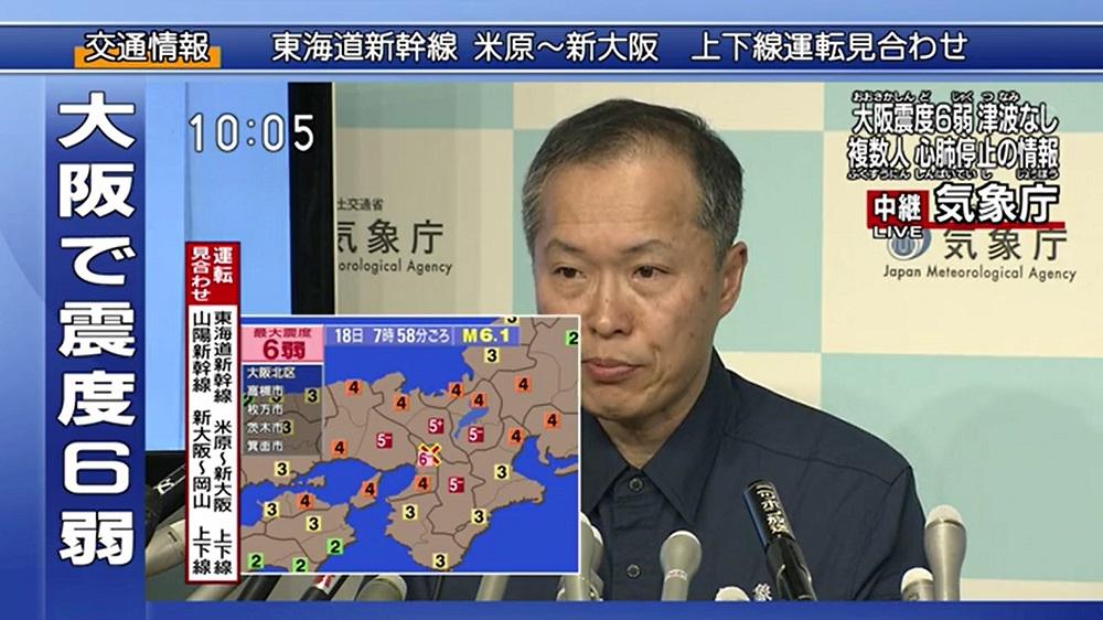 気象庁は2018年6月18日に大阪北部地震について記者会見