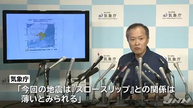 気象庁の松森敏幸課長は今回の地震はスロースリップとの関係は薄い