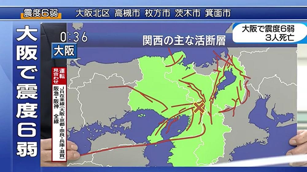 大阪北部地震の震源地の場所と関西地方の活断層