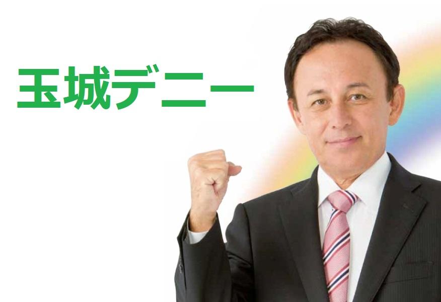 翁長雄志沖縄県知事の後継の玉城デニー候補者2018