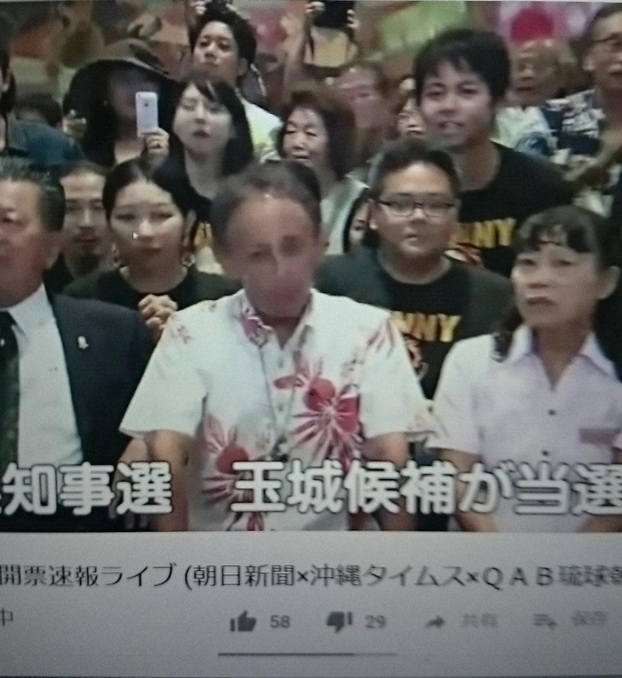 沖縄県知事選挙2018で玉城デニー候補が当選確実