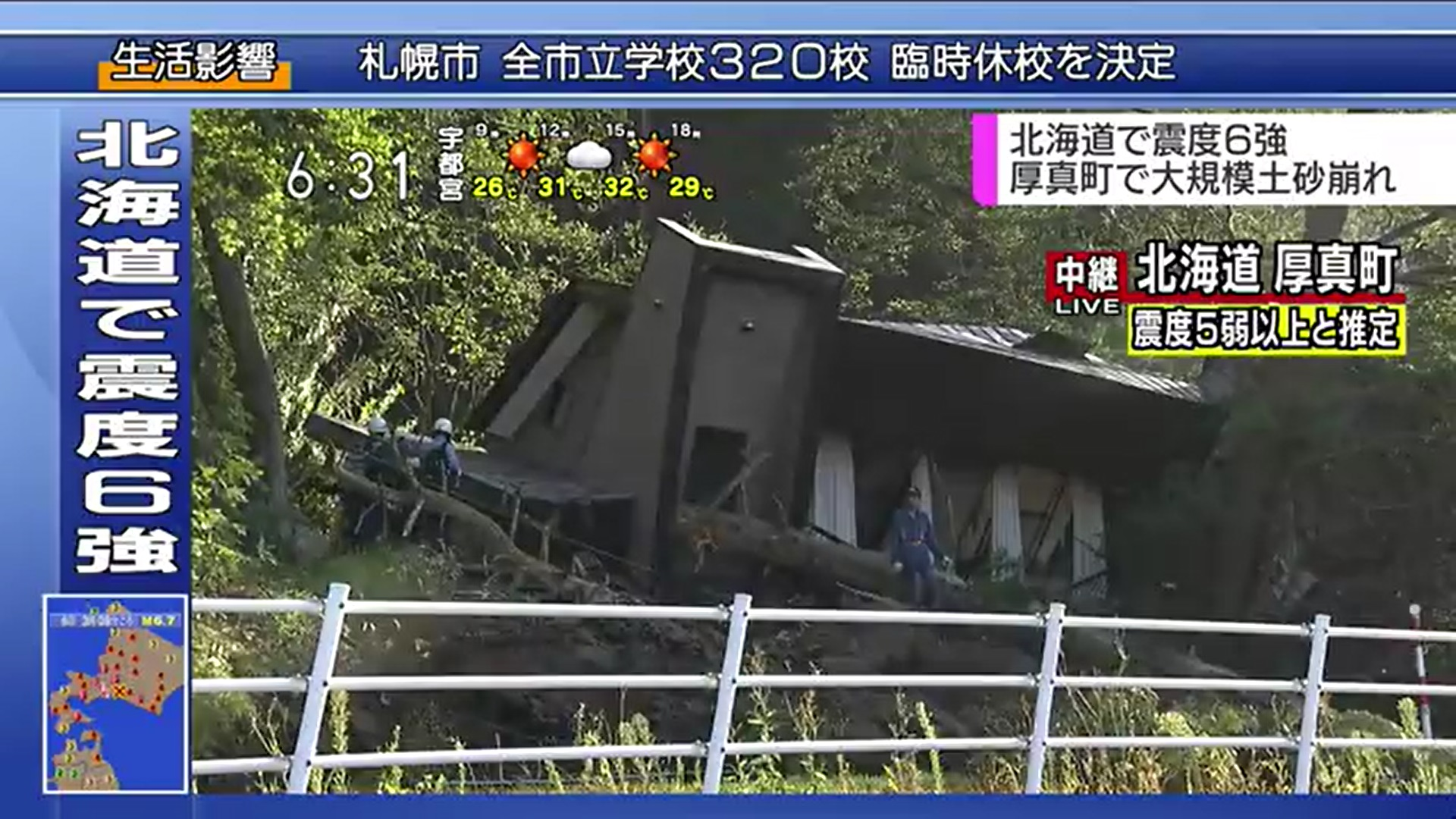 北海道の厚真町で大規模な土砂崩れ