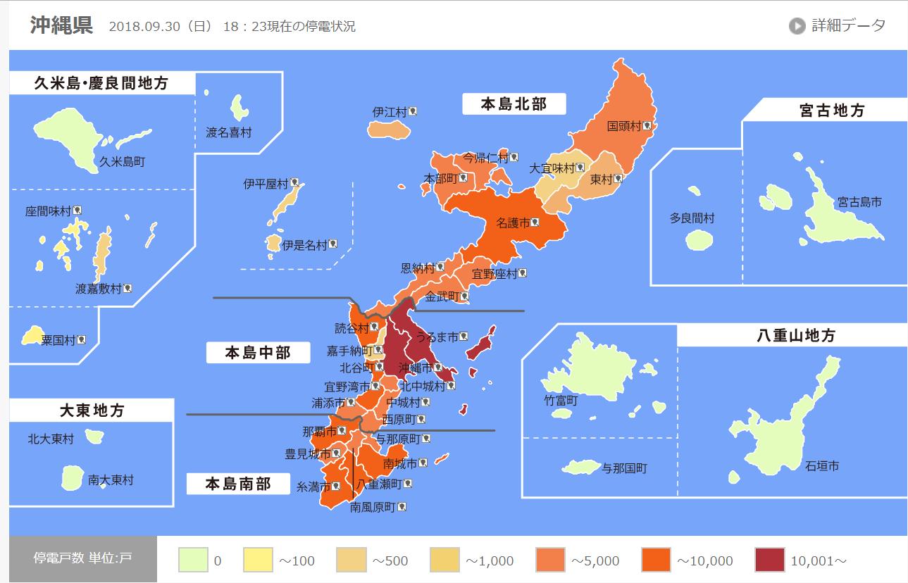 2018年9月30日の沖縄電力の停電情報※沖縄県内