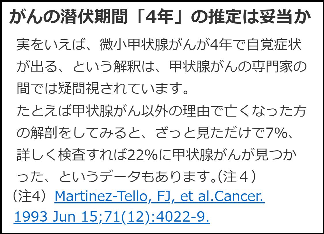 相馬中央病院内科診療科長越智小枝氏の記事