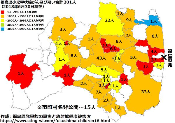 福島県子供の甲状腺がん市町村別地図2018年6月30日版