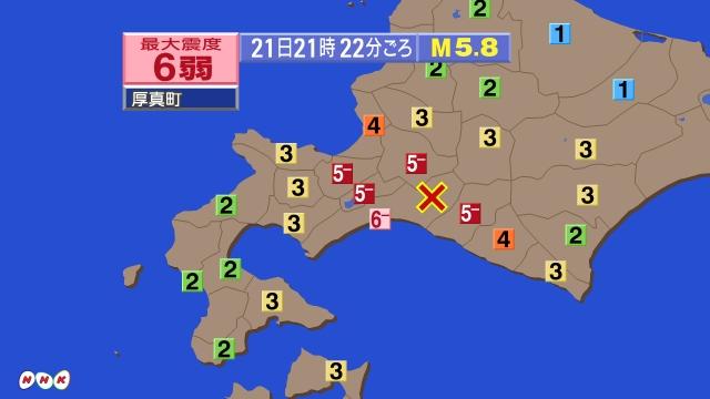 2019年2月21日21時26分の北海道胆振東部地震の震源地の場所と震度分布地図