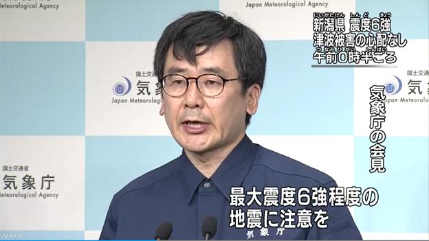 2019年6月19日に記者会見した気象庁の中村浩二地震予知情報課長