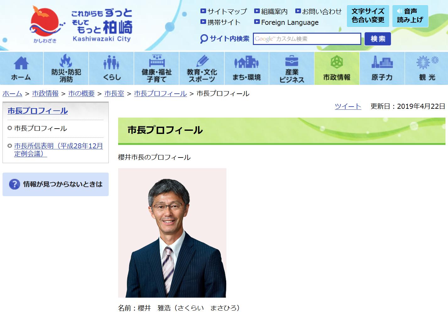東電からの誤植FAXに対し問い合わせした櫻井雅浩柏崎市市長