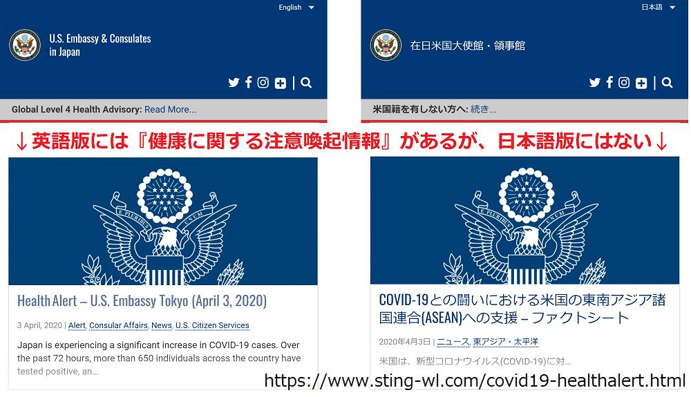 在日米国大使館が英語のみで新型コロナウイルスの注意喚起情報を発表